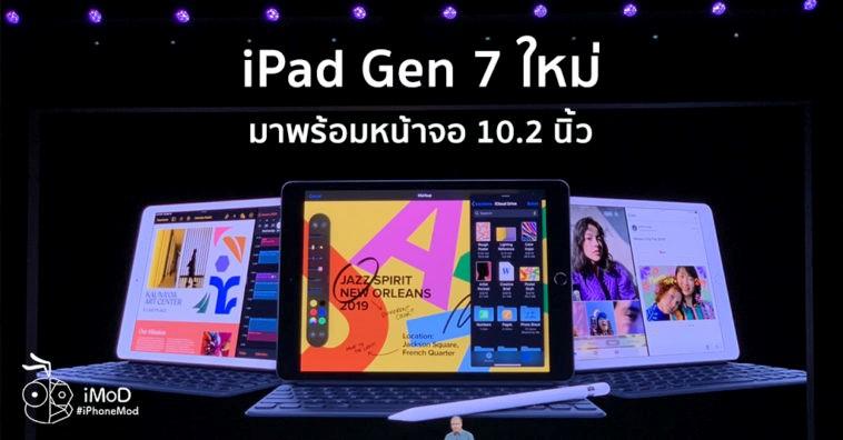 iPad รุ่นใหม่
